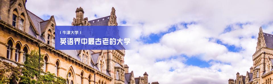 英语界最古老的大学之一
