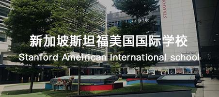 新加坡斯坦福美国国际学校好不好?入学条件是什么?