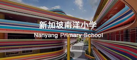 新加坡南洋小学好不好?优势有哪些?