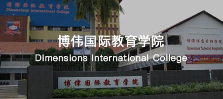 博伟国际教育学院怎么样?专业如何设置?