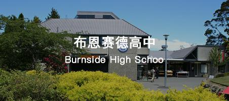 新西兰布恩赛德高中怎么样,优势是什么?