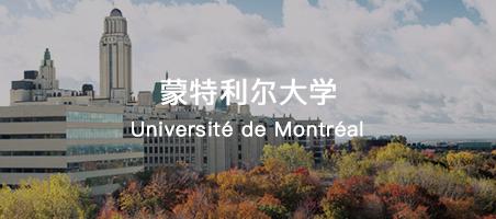 加拿大蒙特利尔大学怎么样 加拿大蒙特利尔大学排名介绍