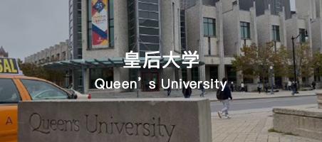 加拿大皇后大学留学学费一年多少钱