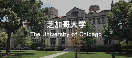 美国芝加哥大学学费多少钱?留学美国芝加哥大学经济压力怎么样
